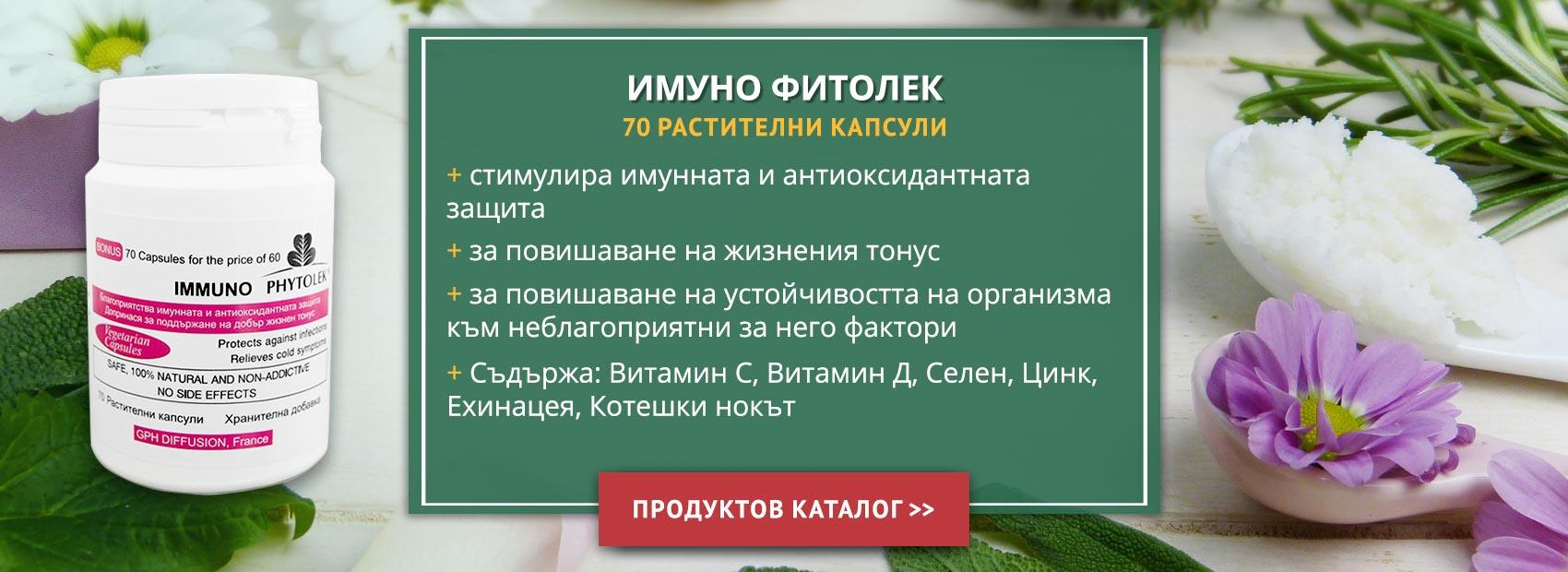 Хранителна Добавка ИМУНО ФИТОЛЕК